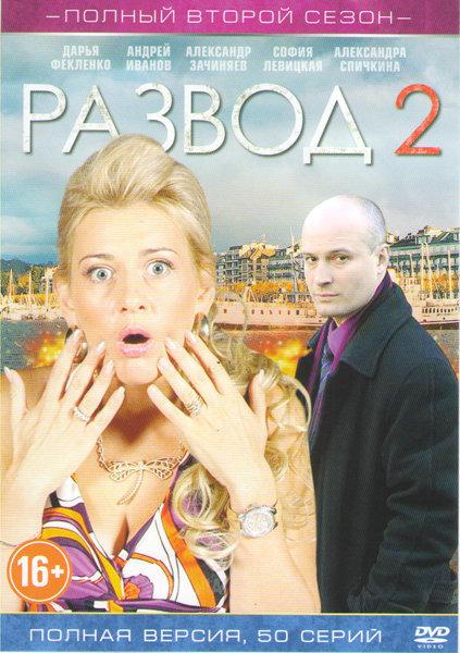 Развод 2 Сезон (50 серий) на DVD