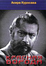 Рыжая борода (Красная борода) (Без полиграфии!)