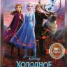 Холодное сердце 2 на DVD