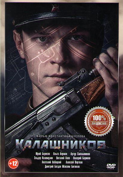 Калашников на DVD