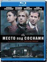 Место под соснами (Blu-ray)