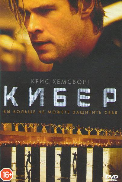 Кибер на DVD