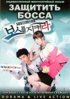 Защита босса (Защитить босса) (18 серий) (4 DVD)