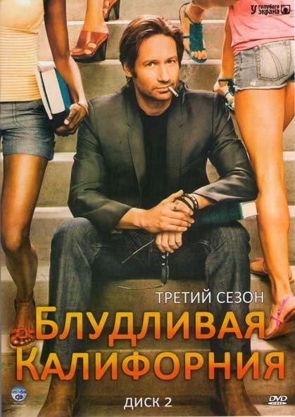 Блудливая Калифорния 3 Сезон (12 серий) на DVD