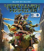 Черепашки ниндзя 3D+2D (2 Blu-ray)
