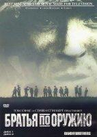 Братья по оружию (10 серий) (2 DVD)
