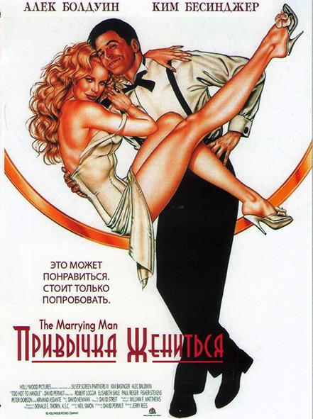 Привычка жениться* на DVD