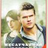 Неслучайная встреча (8 серий) на DVD