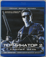 Терминатор 2 Судный день (Blu-ray)