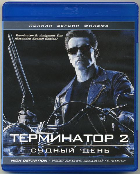 Терминатор 2 Судный день (Blu-ray)* на Blu-ray
