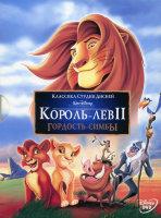 Король лев 2 Гордость Симбы