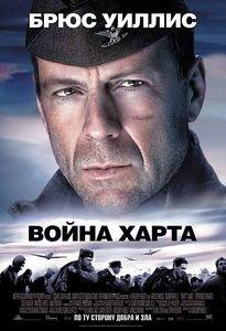 Война Харта на DVD