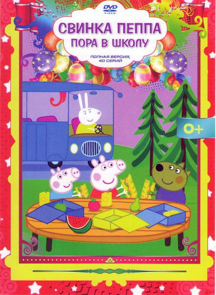 Свинка Пеппа Пора в школу (40 серий) на DVD
