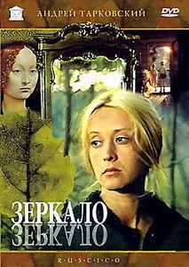 Зеркало (Без полиграфии!) на DVD