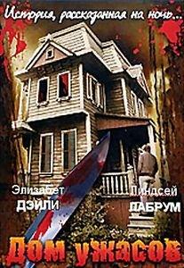 Дом ужасов на DVD