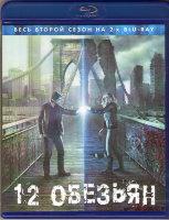 12 обезьян 2 Сезон (13 серий) (2 Blu-ray)