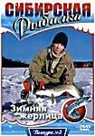 Сибирская рыбалка: Зимняя жерлица. Выпуск 5 на DVD
