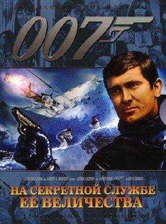 Агент 007 На секретной службе у её Величества на DVD