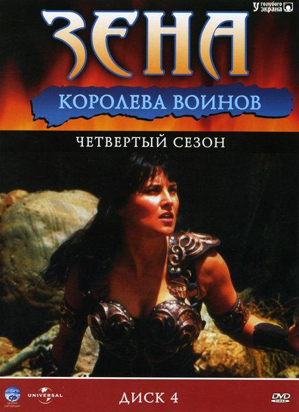 Зена Королева войнов 4 Сезон (22 серии) на DVD