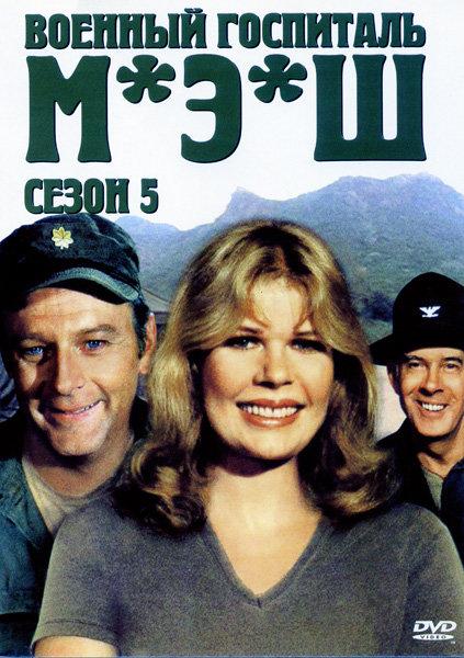 Военный госпиталь М.Э.Ш 5 Сезон на DVD