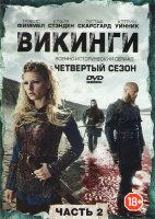 Викинги 4 Сезон (11-20 серии) (2 DVD)