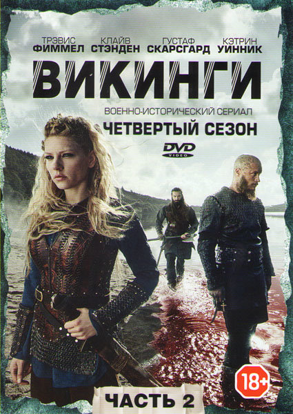 Викинги 4 Сезон (11-20 серии) (2 DVD) на DVD