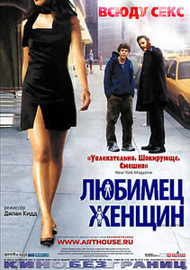 Любимец женщин  на DVD