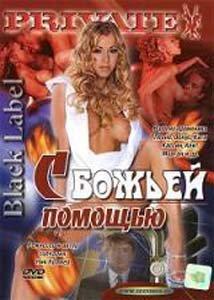 С БОЖЬЕЙ ПОМОЩЬЮ на DVD