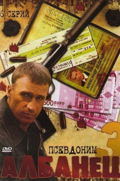 Псевдоним Албанец 3 (16 серий) на DVD