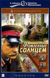 Сибирский цирюльник / Утомленные солнцем на DVD