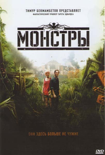 Монстры на DVD