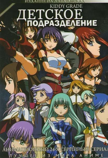 Детское подразделение (24 серии) (2 DVD) на DVD