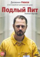 Подлый Пит (Хитрый Пит) (10 серий)