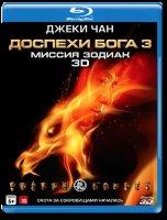 Доспехи Бога 3 Миссия Зодиак 3D+2D (Blu-ray 50GB)