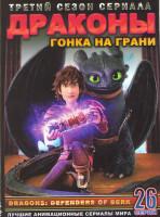 Драконы и всадники Олуха 3 Сезон Гонка на грани (26 серий) (2 DVD)