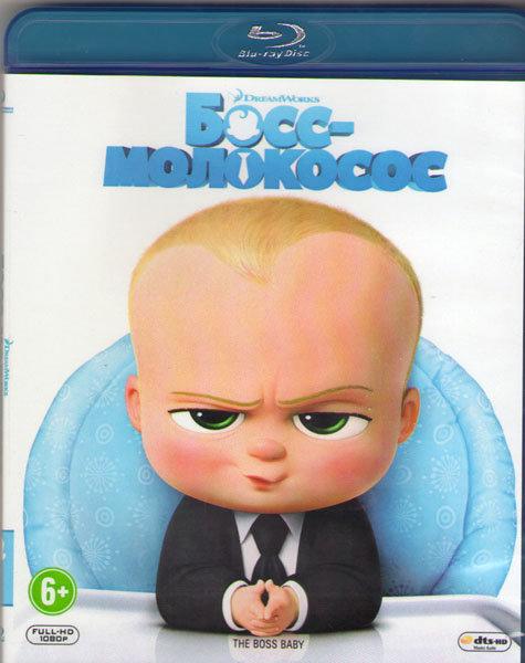 Босс молокосос (Blu-ray)* на Blu-ray