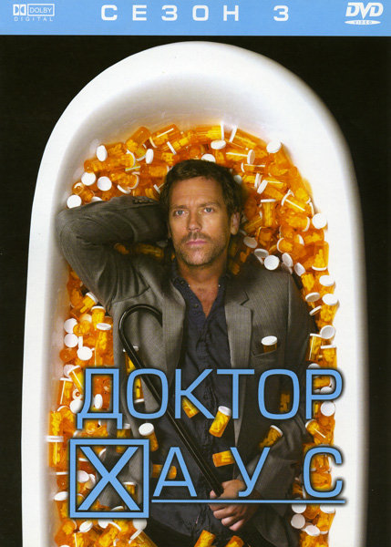 Доктор Хаус (Третий сезон) на DVD