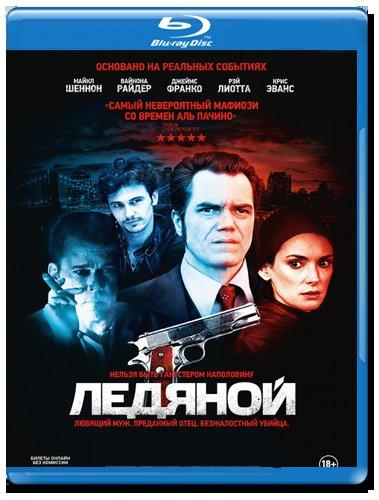 Ледяной (Blu-ray) на Blu-ray
