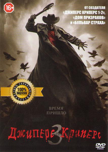 Джиперс Криперс 3 на DVD
