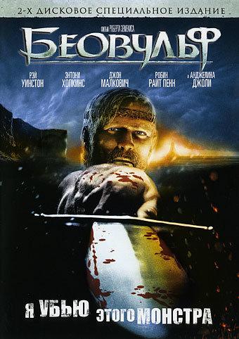 Беовульф (2 DVD) на DVD
