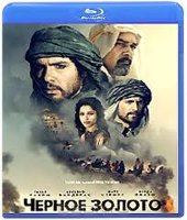Черное золото (Blu-ray)