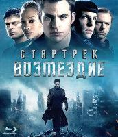 Стартрек Возмездие (Blu-ray)