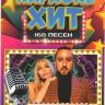 Караоке хит Две звезды 160 песен на DVD