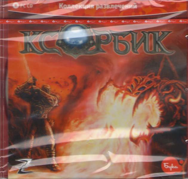 Ксорбик (PC CD)