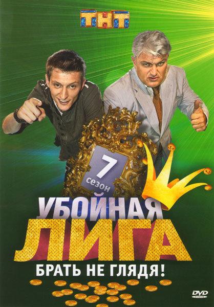 Убойная лига 7 сезон Брать не глядя! на DVD