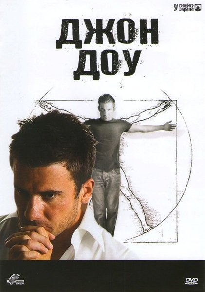 Джон Доу 1 Сезон (21 серия) на DVD