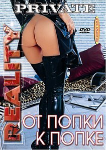 От попки к попке на DVD