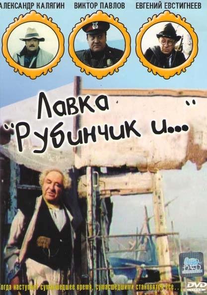 Лавка ``Рубинчик и...`` на DVD