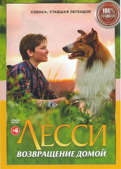 Лесси Возвращение домой на DVD
