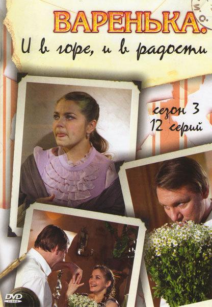 Варенька 3 Сезон И в горе, и в радости (12 серий) на DVD